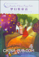 梦幻紫童话(局彩)