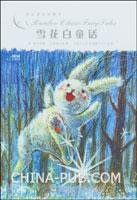 雪花白童话(局彩)