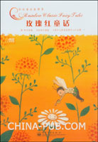 玫瑰红童话(局彩)