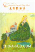 太阳橙童话(局彩)