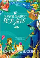 令男孩着迷的100个优美童话(上下册)(全彩)