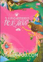 令女孩心动的100个优美童话(上下册)(全彩)