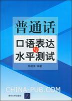 普通话口语表达与水平测试