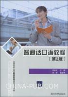 普通话口语教程(第2版)