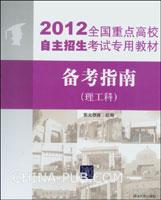 2012全国重点高校自主招生考试专用教材--备考指南(理工科)