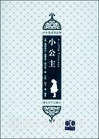 小公主(插图.中文导读英文版)