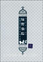 绿野仙踪(插图.中文导读英文版)