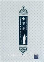 小王子(插图.中文导读英文版)