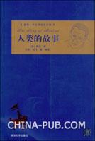 人类的故事(插图.中文导读英文版)