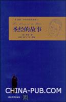 圣经的故事(插图.中文导读英文版)