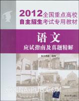 2012全国重点高校自主招生考试专用教材:语文应试指南及真题精解