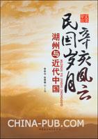 辛亥风云 民国岁月:湖州与近代中国