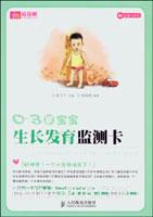 (特价书)0-3岁宝宝生长发育监测卡