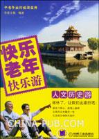 快乐老年快乐游:人文历史游