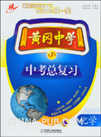 黄冈中学中考总复习(第7版).化学