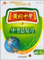 黄冈中学中考总复习(第7版).语文