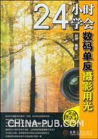 (特价书)24小时学会数码单反摄影用光