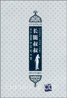 长腿叔叔(插图・中文导读英文版)