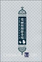 爱丽丝漫游奇境(插图・中文导读英文版)