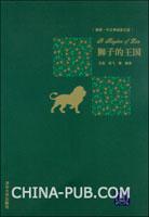狮子的王国(插图・中文导读英文版)