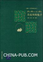 月亮里的兔子(插图・中文导读英文版)