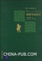 西西里岛国王(插图・中文导读英文版)
