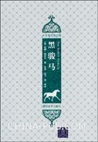 黑骏马(插图・中文导读英文版)