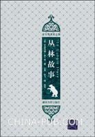 丛林故事(插图・中文导读英文版)