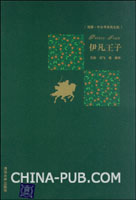 伊凡王子(插图・中文导读英文版)