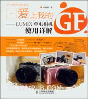 (特价书)爱上我的GF:LUMIX单电相机使用详解