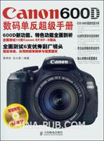 (特价书)Cannon 600D数码单反超级手册