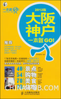 (特价书)大阪.神户:一本就GO!:2012版