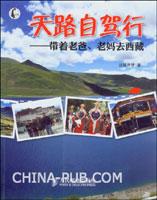 (特价书)天路自驾行:带着老爸、老妈去西藏