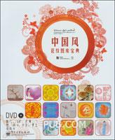 中国风花纹图库宝典(全彩)(含DVD光盘1张)
