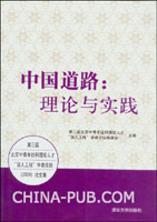 中国道路理论与实践