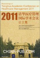 2011清华医疗管理国际学术会议论文集