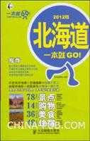 北海道一本就GO!(2012版)