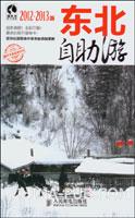 东北自助游(2012-2013版)