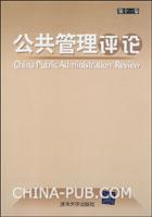 公共管理评论(第11卷)