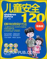 儿童安全120:120种自我保护方法(漫画版)(双色)