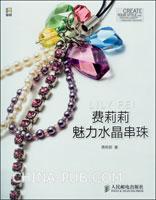 (特价书)费莉莉魅力水晶串珠