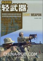 单兵利器:轻武器