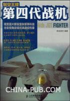 (特价书)制空王牌:第四代战机