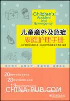 儿童意外及急症家庭护理手册(双色)