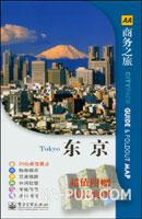 东京(附地图1份)(全彩)