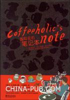 咖啡狂的笔记本(全彩)