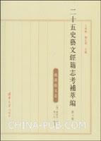 二十五史艺文经籍志考补萃编(第七卷)