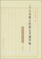 二十五史艺文经籍志考补萃编(第八卷)