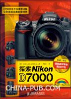 (特价书)探索Nikon D7000