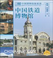 中国铁道博物馆(全彩)